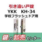 YKK 学校フラッシュドア用鍵 引き違い錠 KH-34