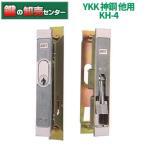YKK,神鋼 他用 引き違い錠 KH-4