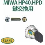 家研販売,KAKENベルウェーブキー MIWA 77HP40鍵交換用