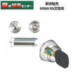 家研販売,KAKENベルウェーブキー MIWA 85RA鍵交換用