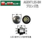 エージェント LS5-BHブロンズ色 MIWA BH,LD鍵交換用シリンダー
