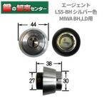 エージェント LS5-BHシルバー色 MIWA BH,LD鍵交換用シリンダー