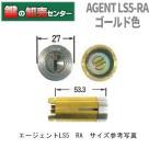 エージェント LS5-RAゴールド色 MIWA 85RA,RA鍵交換用シリンダー