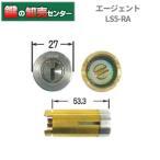 エージェント LS5-RAシルバー色 MIWA 85RA,RA鍵交換用シリンダー