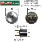 エージェント LS5-TX シルバー色 GOAL TX/TXX鍵交換用シリンダー