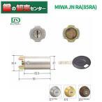 MIWA,美和ロック JN RA(85RA)シリンダー ST色