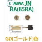 MIWA,美和ロック JN RA(85RA)シリンダー GD色