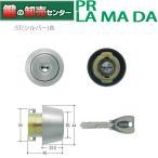 美和ロック,MIWA PR-LA(DA)シルバー(ST)色シリンダー MCY-204