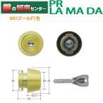美和ロック,MIWA PR-LA(DA)ゴールド(BS)色シリンダー MCY-206