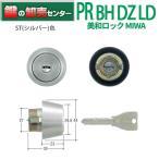 美和ロック,MIWA PR-BH,DZ,LD,LDSP,シルバー(ST)色シリンダー MCY-223
