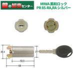 美和ロック,MIWA PR-85RA,RAシルバー(ST)色シリンダー MCY-226