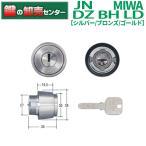 MIWA,美和ロック JN BH,LD,LDSP,DZシリンダー ST(シルバー) MCY-240