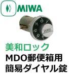 美和ロック MDO 郵便箱用簡易ダイヤル錠[美和ロック MDO]