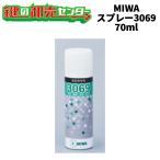 美和ロック(MIWA)錠前潤滑剤 3069スプレーS  70ml