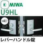 MIWA,美和ロック U9HLレバーハンドル錠 シルバー色