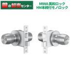 MIWA,美和ロック HM本締付モノロック バックセット51,64ミリ