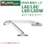 美和ロック、MIWA LAE/LSE/LSD/LSDW レバーストッパー