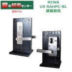 美和ロック,MIWA RAHPC-BL  U9シリンダー