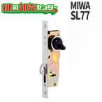 美和ロックU9 SL77-1  引戸錠 シルバー 1型