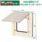 美和ロック,MIWA TKU-002・テンキーカバー