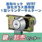 美和ロック U9TRT強化ガラス扉用錠 1型シリンダーサムターン