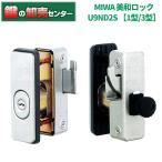 美和ロック 面付補助錠 U9ND2S-1