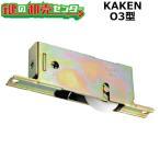 家研販売,KAKEN 木製引戸用戸車 O3型 O3-R4 O3-V4 O3-F4
