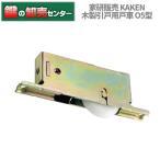 家研販売,KAKEN 木製引戸用戸車 O5型 O5-R4  O5-V4