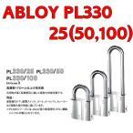最新型アブロイ(ABLOY)南京錠 PROTECシリーズ PL330/50 単品