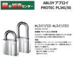 最新型アブロイ(ABLOY)南京錠 PROTECシリーズ PL341/50 単品