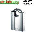 最新型アブロイ(ABLOY)南京錠 PROTECシリーズ PL362N 単品