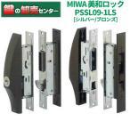 美和ロック,MIWA PSSL09-1LS(1LS2) 万能引違戸錠