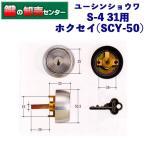 ユーシンショウワ   S-4 31用 ホクセイ SCY-50