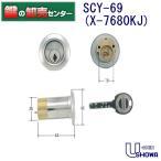 ユーシンショウワ X-7680KJ 36ミリ戸厚用 SCY-69