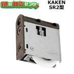 家研販売,KAKEN 木製引戸用戸車 SR2( )型 SR2-Y4 SR2-V4 スペーサー付