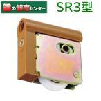 家研販売,KAKEN 木製引戸用戸車 SR3( )型 SR3-Y4 SR3-V4