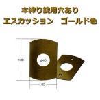 本締り錠用穴ありエスカッション ゴールド色 SS-103-BS