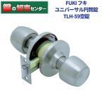 ユニバーサル円筒錠 TLH-59空錠 バックセット60ミリ