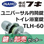 ユニバーサル円筒錠 TLH-60 トイレ浴室錠 バックセット60ミリ