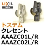 トステム・TOSTEM クレセント AAAZC01(02)L/R シルバー/ブロンズ
