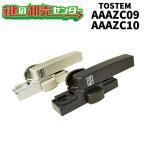 トステム・TOSTEM クレセント AAAZC09(10)L/R シルバー/ブロンズ
