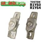 トステム・TOSTEM クレセント R1Y60/R1Y64 シルバー/ブロンズ