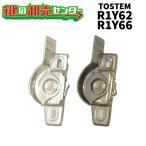 トステム・TOSTEM クレセント R1Y62/R1Y66 シルバー/ブロンズ