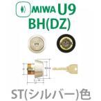 MIWA,美和ロック U9BH(DZ)シリンダー STシルバー色
