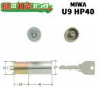 MIWA,美和ロック U9HP40(HPD40KJ) ST(シルバー)色