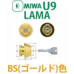 MIWA,美和ロック U9LAMAシリンダー BS(ゴールド)色