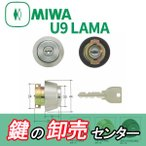 MIWA,美和ロック U9LAMAシリンダー ST色
