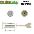 MIWA,美和ロック U9PMK(75PM) ST(シルバー)色