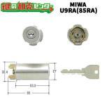 MIWA,美和ロック U9RA(85RA)シリンダー ST(シルバー)色