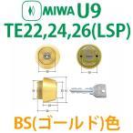 MIWA,美和ロック U9TE22,24,26(LSP)シリンダー BS(ゴールド)色
